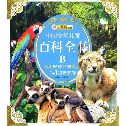 中国少年儿童百科全书B(畅读经典1+1视听系列)(附光盘)