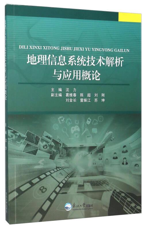地理信息系统技术解析与应用概论