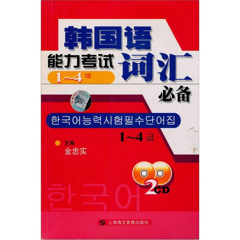 韩国语能力考试词汇必备(1-4级)