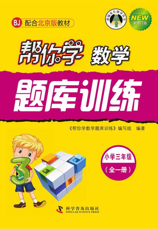 帮你学数学题库训练 小学三年级·全一册(BJ配合北京版教材)