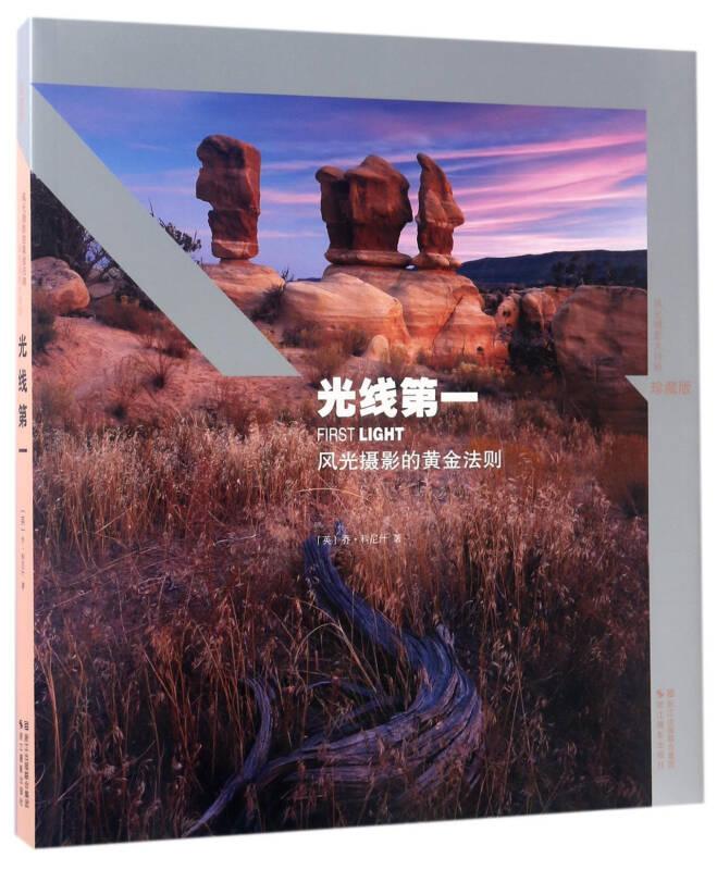 光线第一:风光摄影的黄金法则(珍藏版)/风光摄影大师班