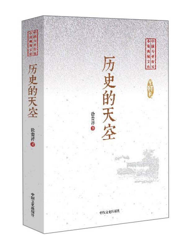 历史的天空/中国专业作家小说典藏文库
