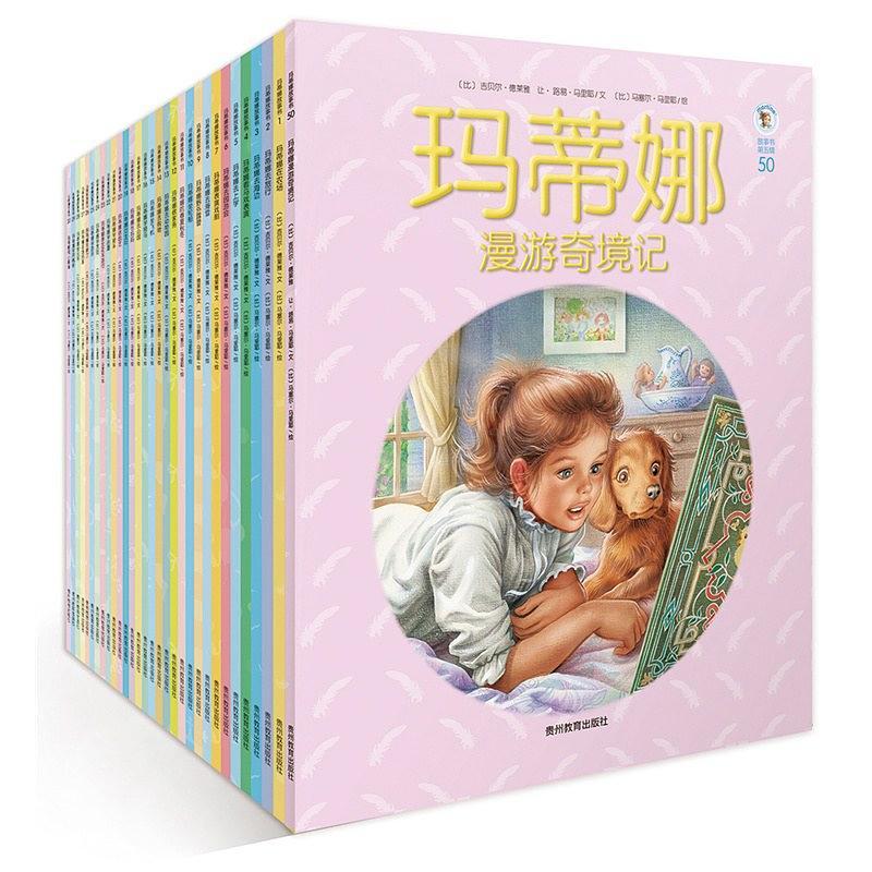 玛蒂娜故事书第五辑