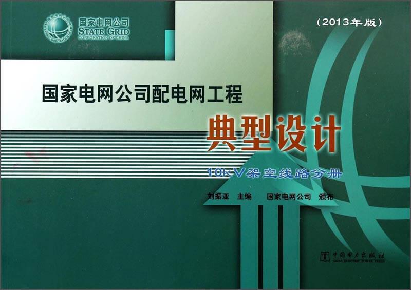 国家电网公司配电网工程典型设计:10kV架空线路分册(2013年版)
