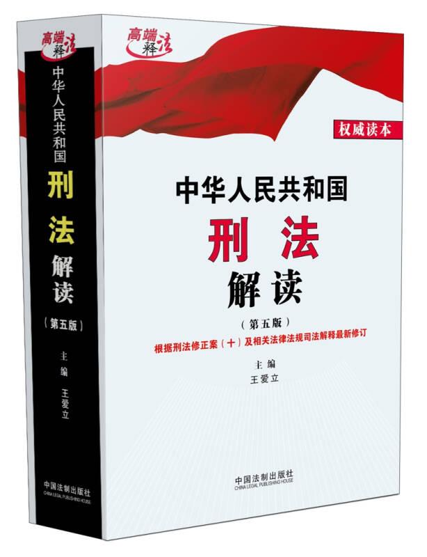 中华人民共和国刑法解读(第五版)
