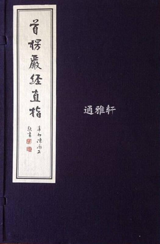 首楞严经直指(一函十册)