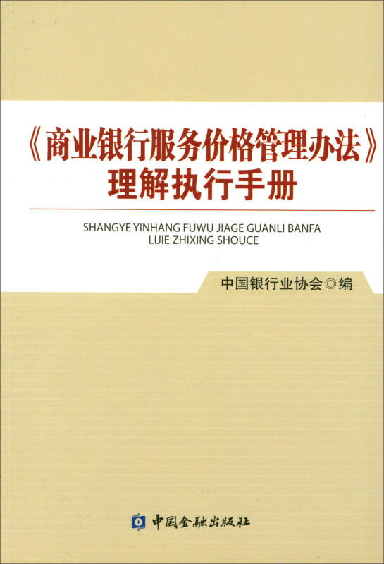 《商业银行服务价格管理办法》理解执行手册