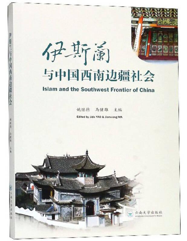伊斯兰与中国西南边疆社会