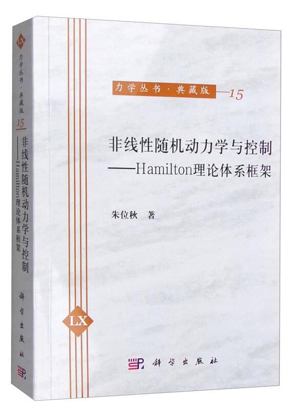 力学丛书·典藏版(15) 非线性随机动力学与控制:Hamilton理论体系框架
