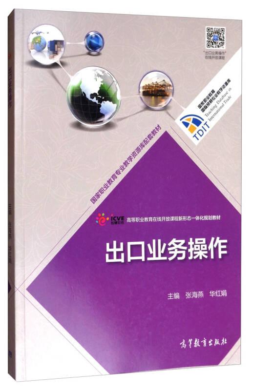 国家职业教育国际贸易专业教学资源库:出口业务操作/高等职业教育在线开放课程新形态一体化规划教材