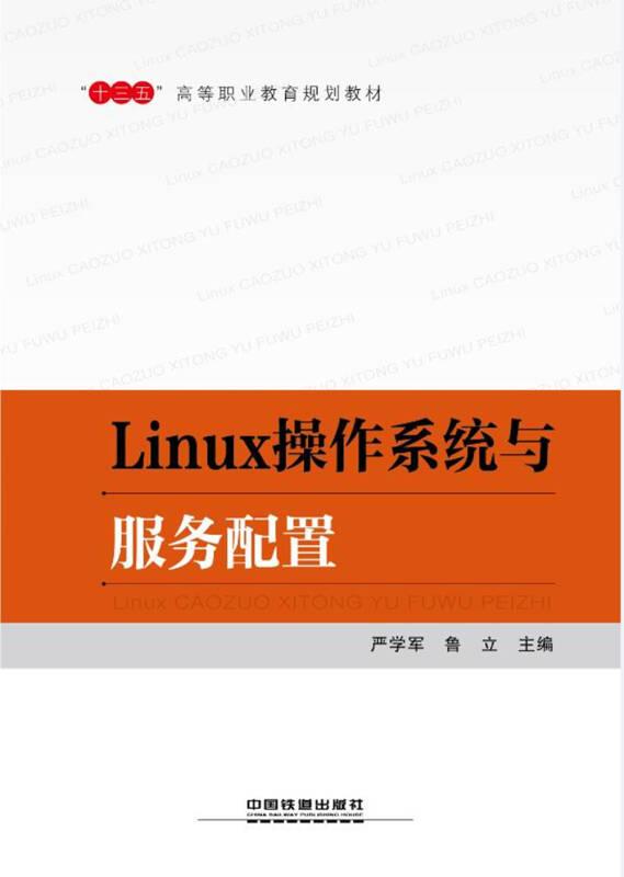 "Linux操作系统与服务配置/""十三五""高等职业教育规划教材"