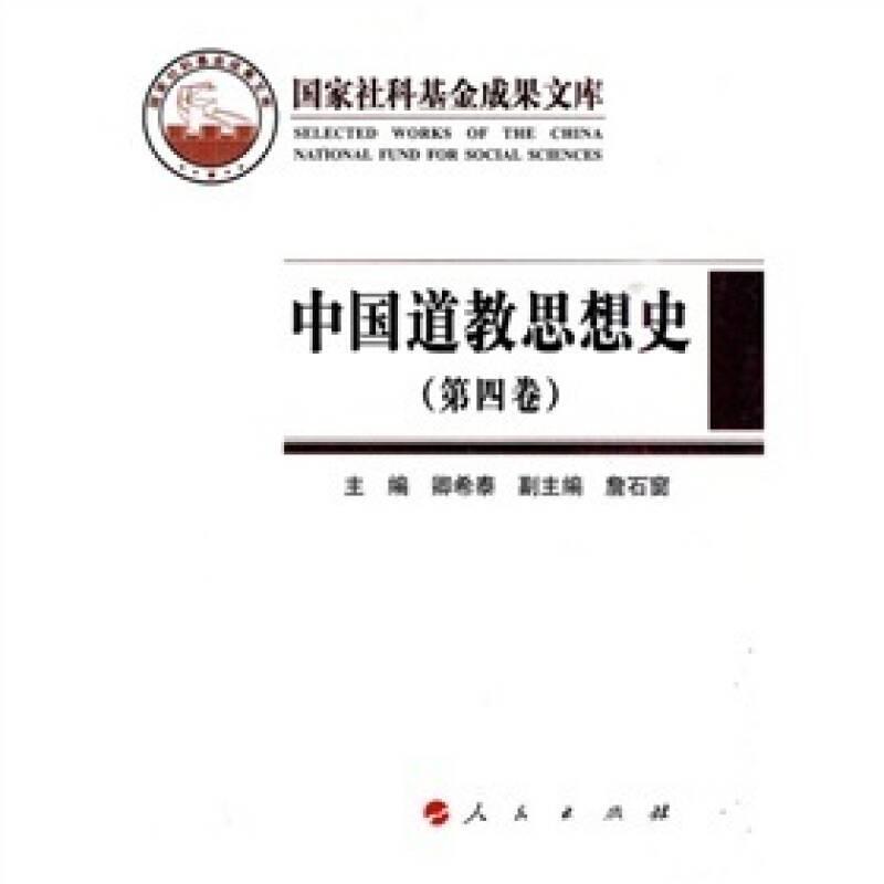 中国道教思想史(第四卷)