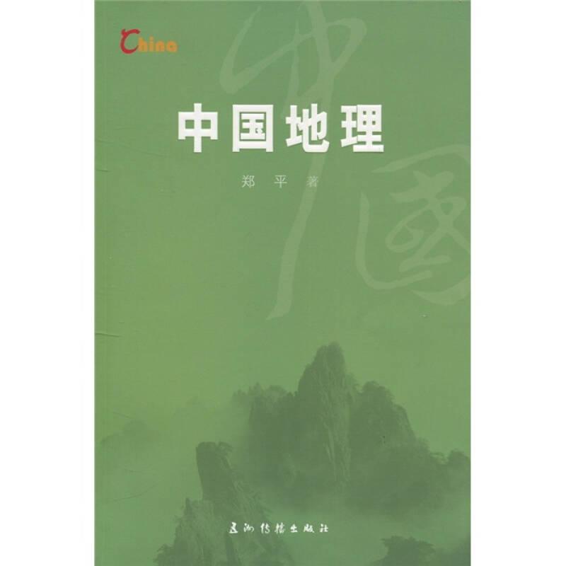 新版基本情况:中国地理