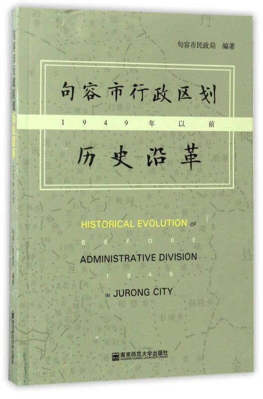 句容市行政区划历史沿革(1949年以前)