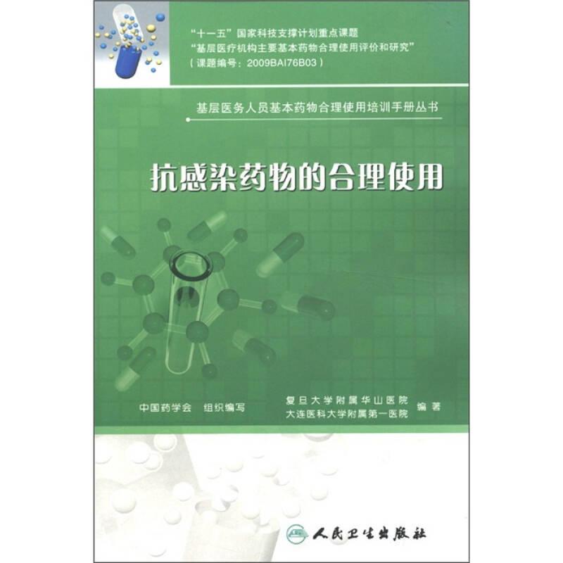 基层医务人员基本药物合理使用培训手册丛书·抗感染药物的合理使用