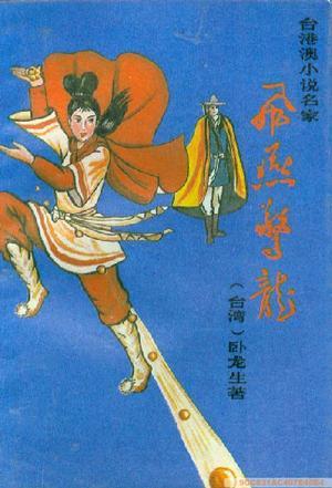 飞燕惊龙(1-5)