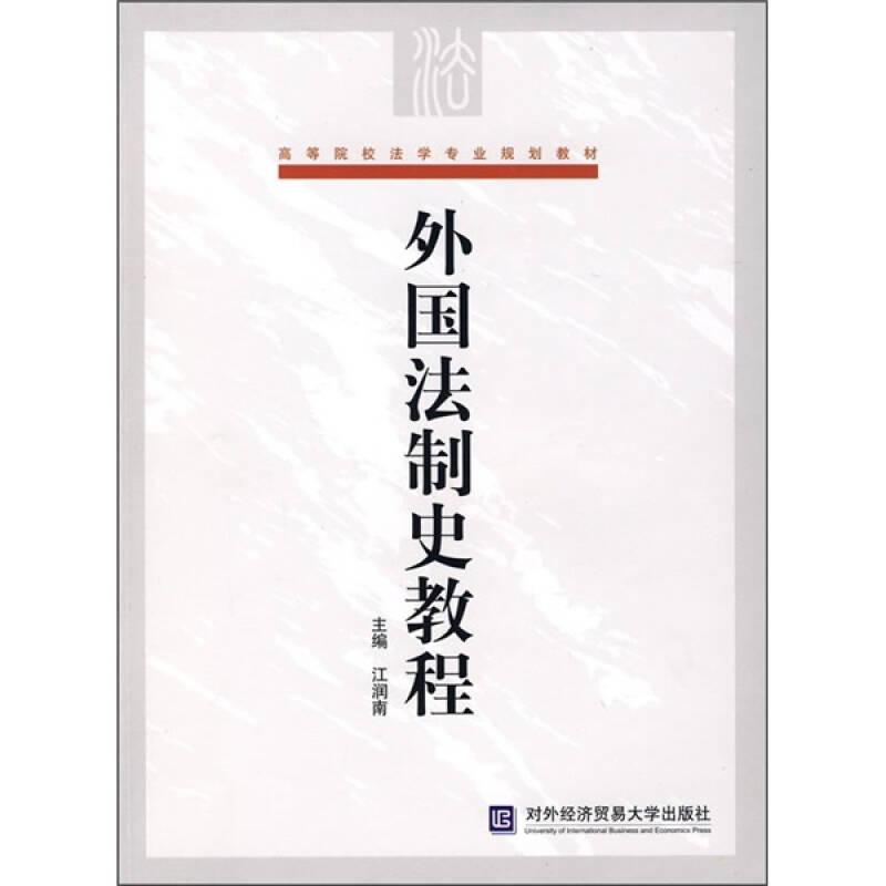 高等院校法学专业规划教材:外国法制史教程