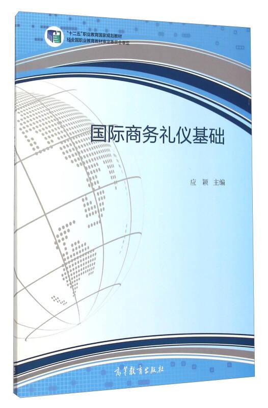 国际商务礼仪基础(十二五职业教育国家规划教材)