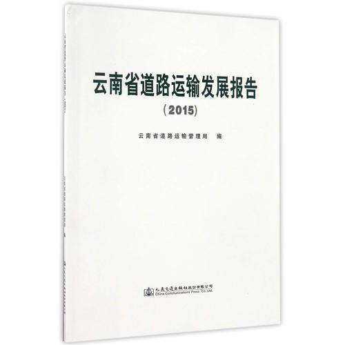 人民交通出版社 (2015)云南省道路运输发展报告
