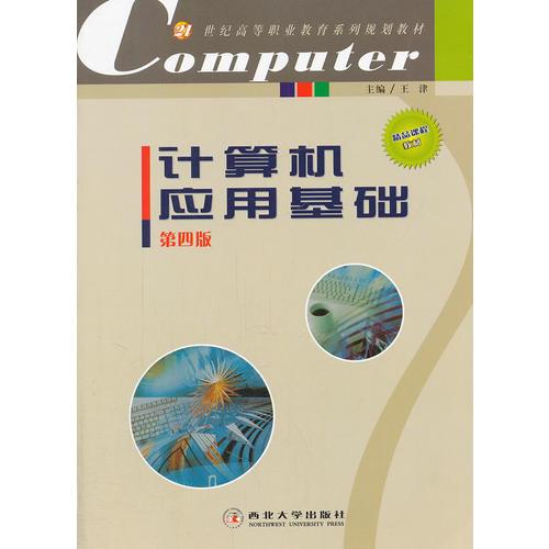 计算机应用基础(第4版21世纪高等职业教育系列规划教材)