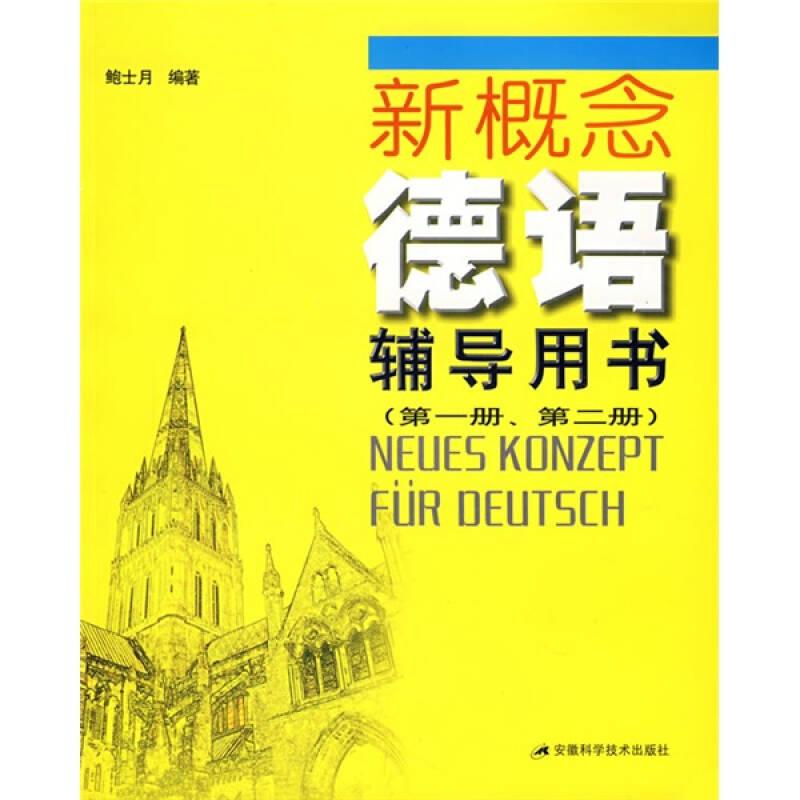 新概念德语辅导用书