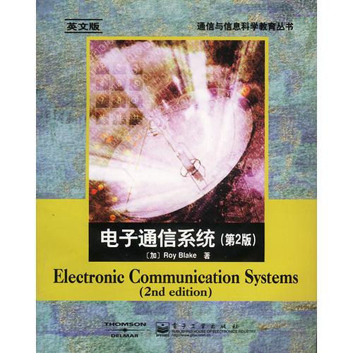 电子通信系统(第2版)