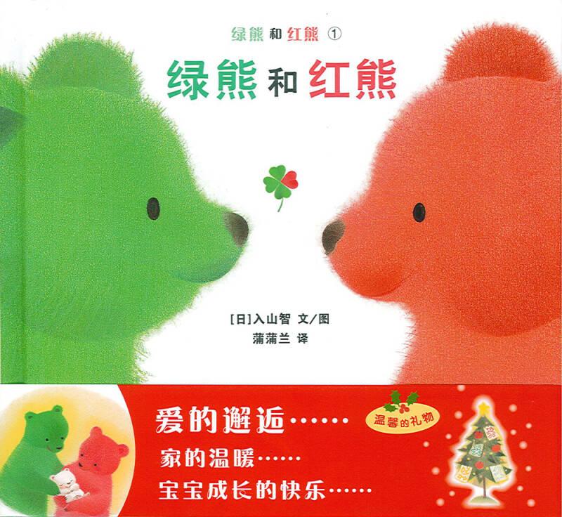 绿熊和红熊