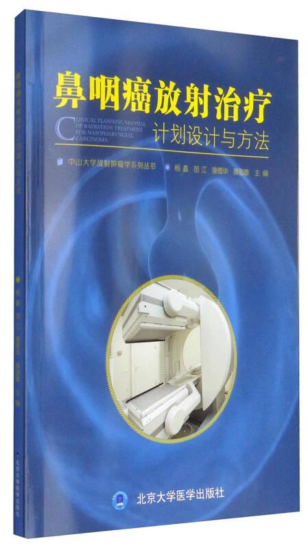 中山大学放射肿瘤学系列丛书:鼻咽癌放射治疗计划设计与方法