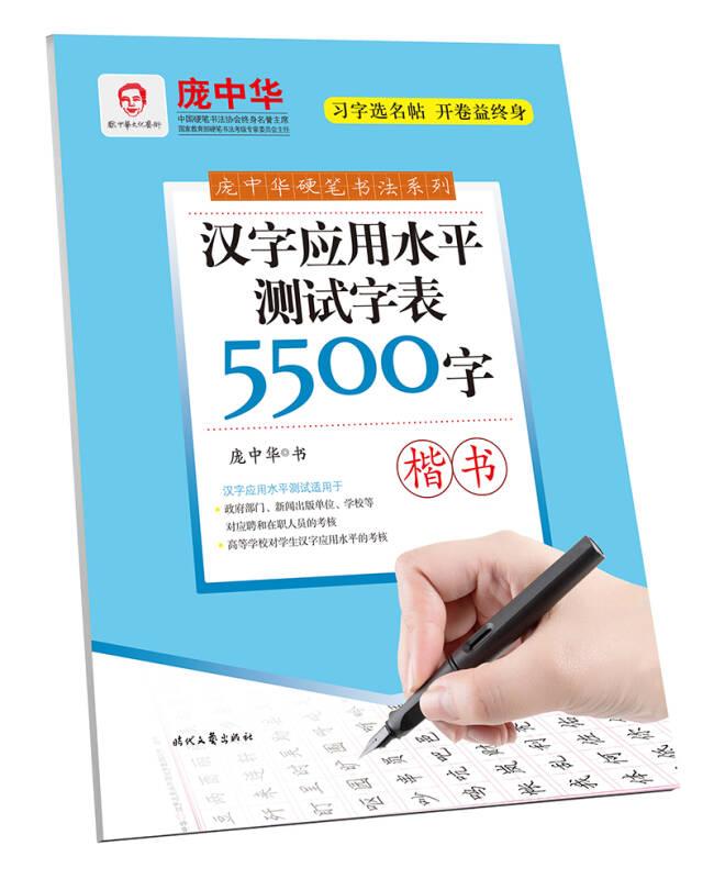 庞中华硬笔书法系列:汉字应用水平测试字表5500字(楷书)