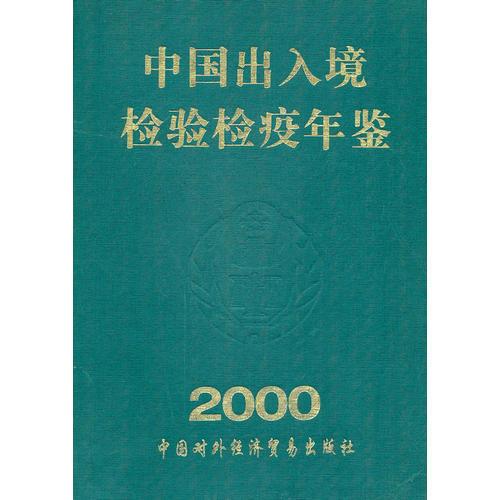 中国出入境检验检疫年鉴2000