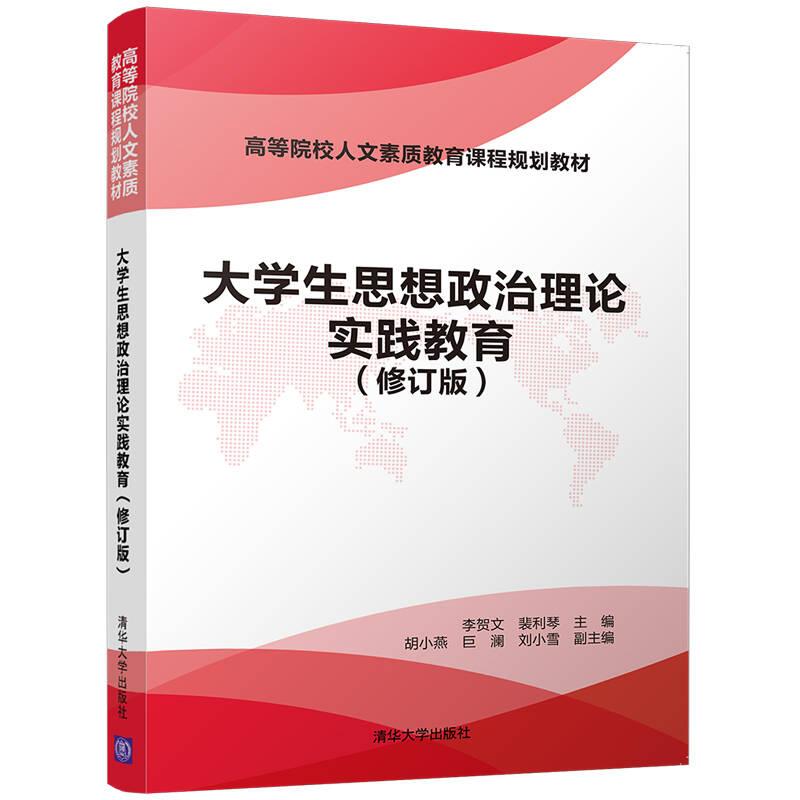 大学生思想政治理论实践教育(修订版)/高等院校人文素质教育课程规划教材