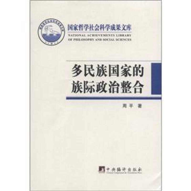 国家哲学社会科学成果文库:多民族国家的族际政治整合