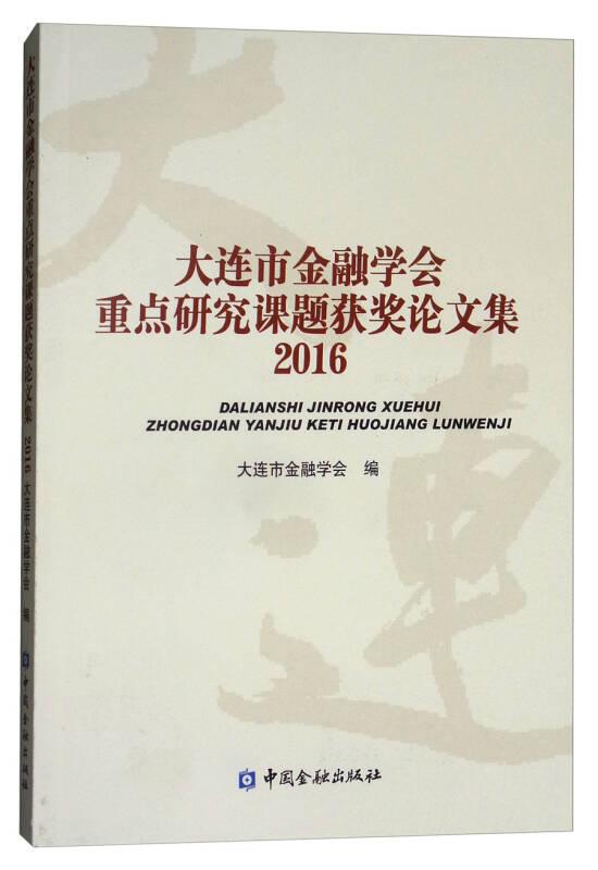 大连市金融学会重点研究课题获奖论文集(2016)