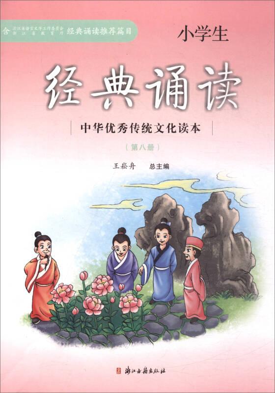 小学生经典诵读(8)/中华优秀传统文化读本