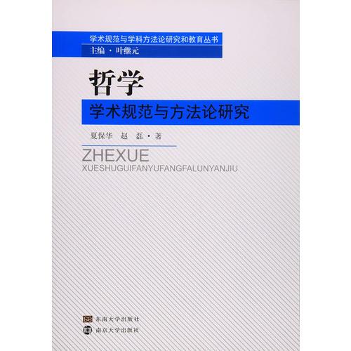 哲学学术规范与方法论研究
