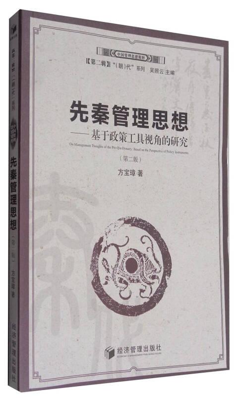 先秦管理思想:基于政策工具视角的研究(第二版)