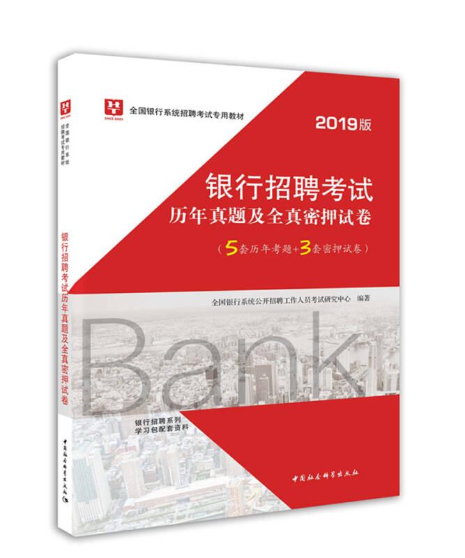 2019华图教育·全国银行系统招聘考试专用教材:银行招聘考试历年真题及全真密押试卷