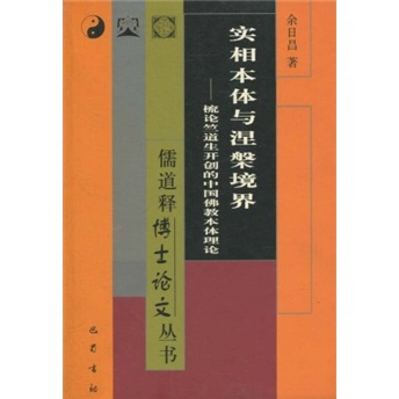 实相本体与涅槃境界:梳论竺道生开创的中国佛教本体理论