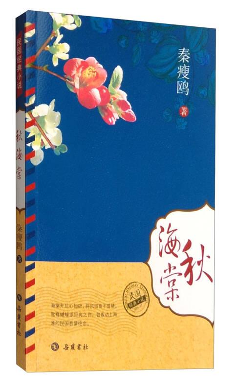 民国经典小说:秋海棠