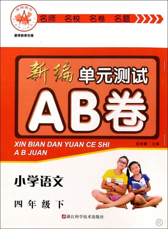 新编单元测试AB卷:小学语文(四年级下 R)