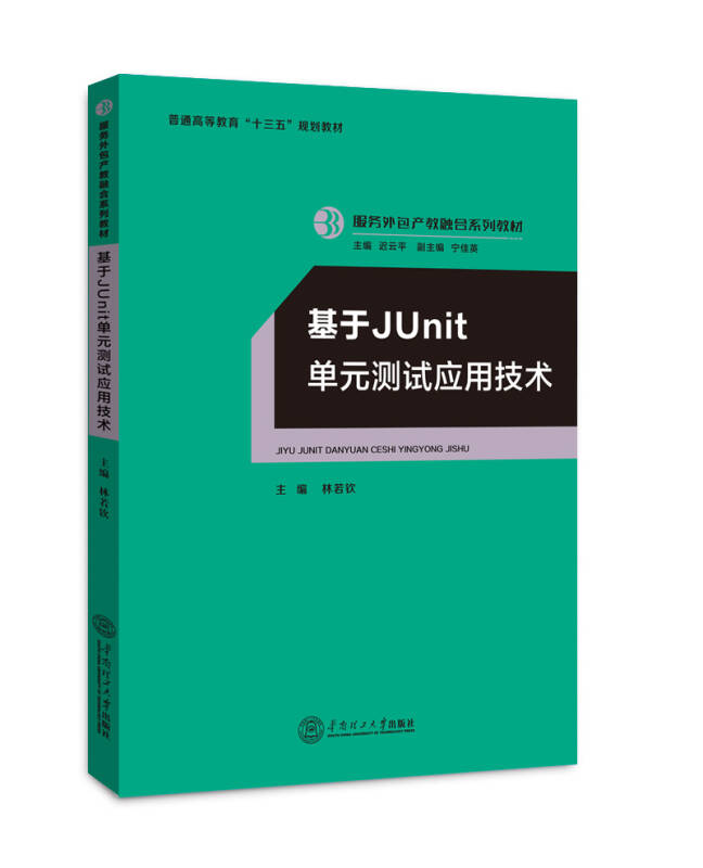 基于Junit 单元测试应用技术/服务外包产教融合系列教材