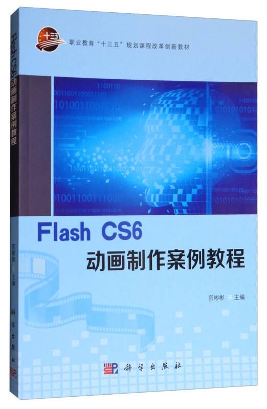 """Flash CS6动画制作案例教程/职业教育""""十三五""""规划课程改革创新教材"""