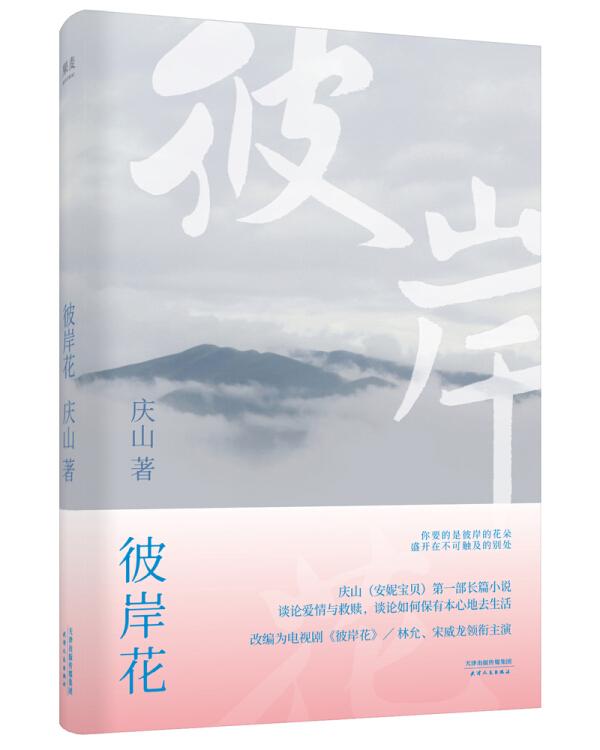 彼岸花(2018)