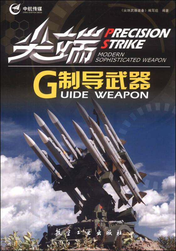 尖端武器装备:尖端制导武器