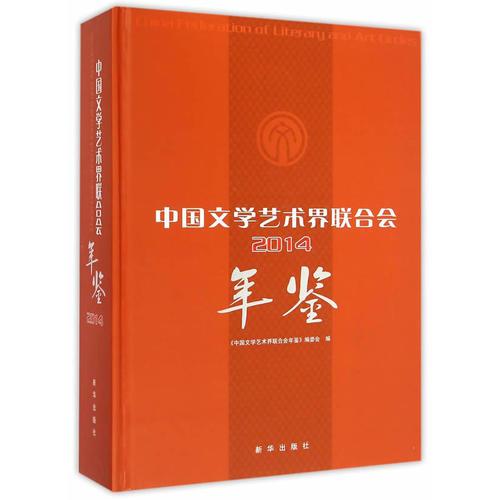 中国文学艺术界联合会年鉴2014