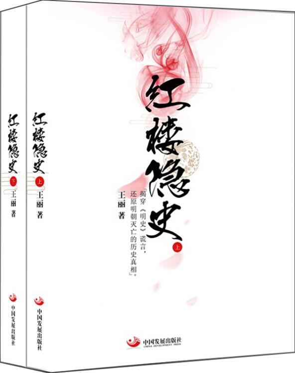红楼隐史(套装全2册)