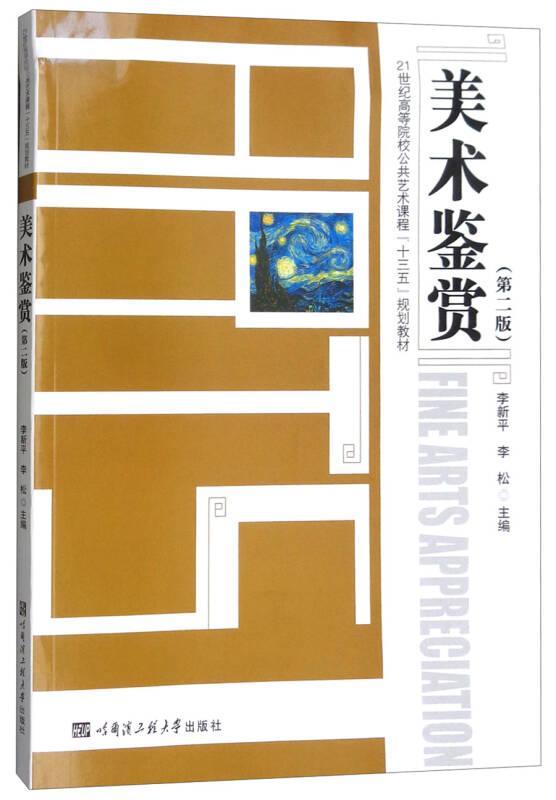"""美术鉴赏(第2版)/21世纪高等院校公共艺术课程""""十三五""""规划教材"""