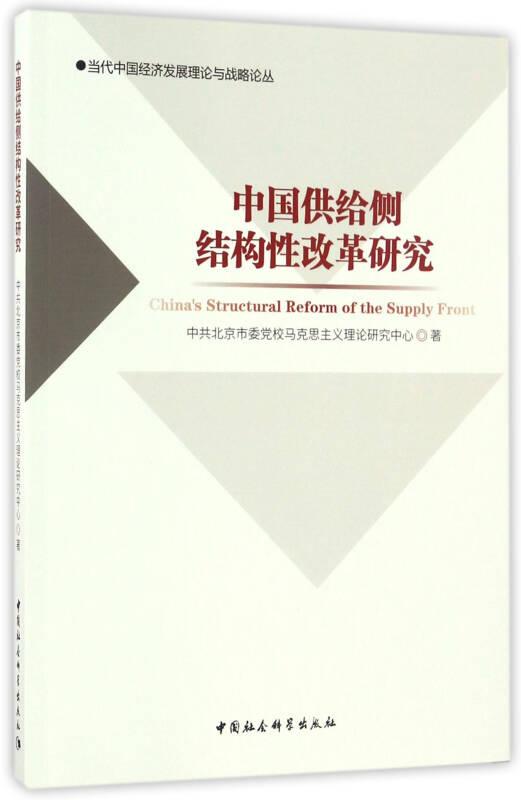中国供给侧结构性改革研究-(当代中国经济发展理论与战略论丛)