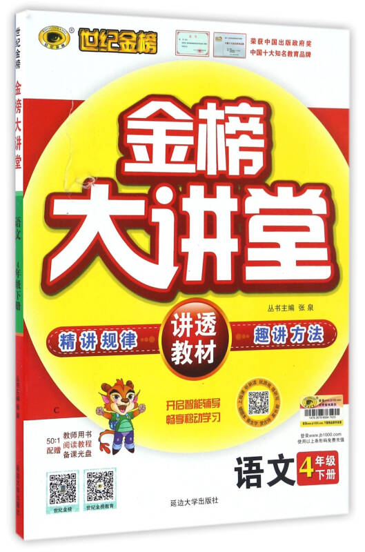 世纪金榜金榜大讲堂:语文(四年级下)