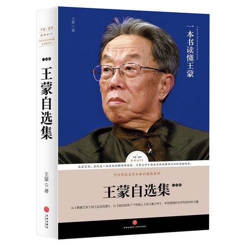 路标石丛书-王蒙自选集-小说卷(青春万岁 这边风景)